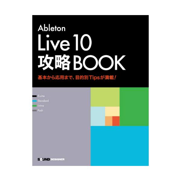 Live 10 攻略 BOOK