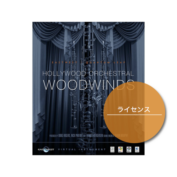 Hollywood Woodwinds Diamond ライセンス版