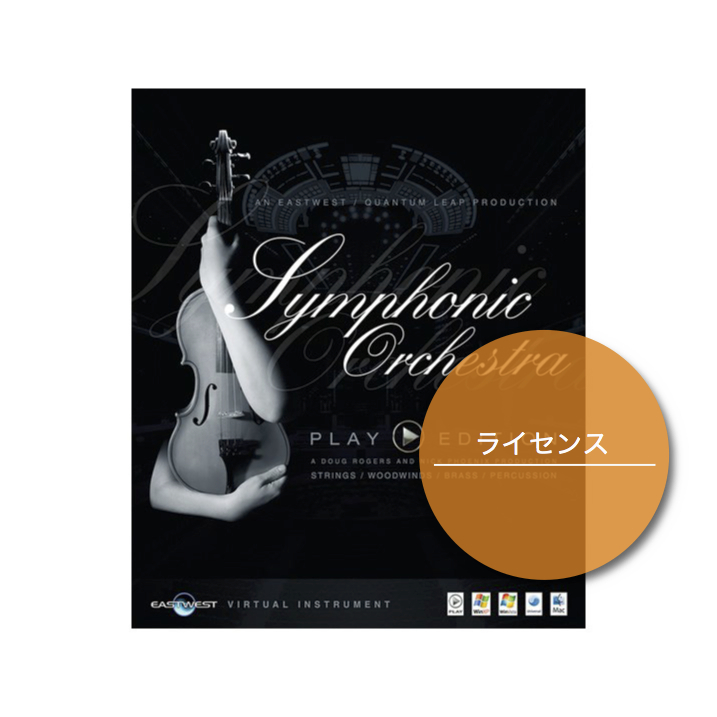 Symphonic Orchestra Platinum License