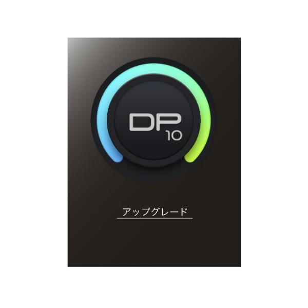 Digital Performer 10 アップグレード – ダウンロード