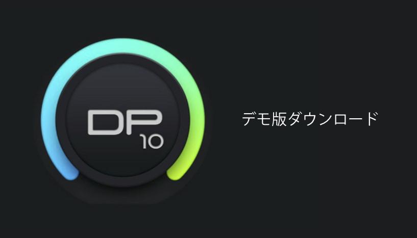 DP10 デモ版のダウンロード - ニュースリリース | 株式会社ハイ・リゾ ...