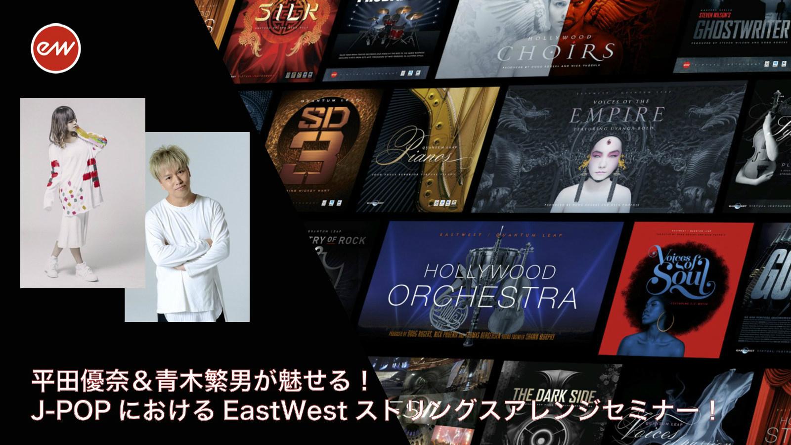 終了しました】平田優奈&青木繁男が魅せる!!JPOPにおける、EASTWEST ...