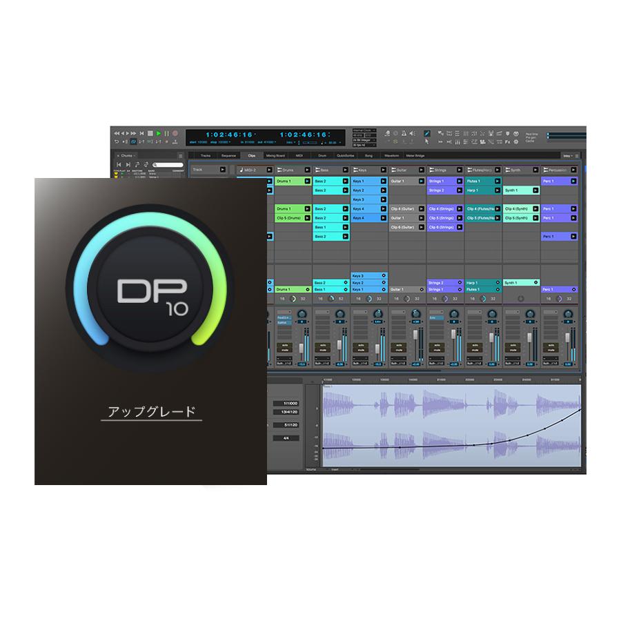 Digital Performer 10 アップグレード