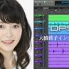 MOTU Digital Performer | 大橋莉子インタビュー